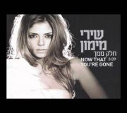 Now That You're Gone - שירי מימון